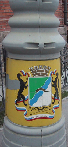 Wappen Novosibirsk